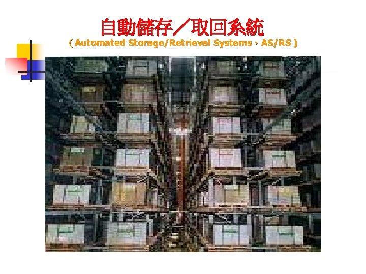 自動儲存/取回系統 (Automated Storage/Retrieval Systems,AS/RS )