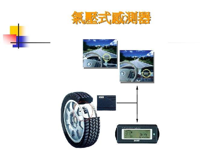 氣壓式感測器