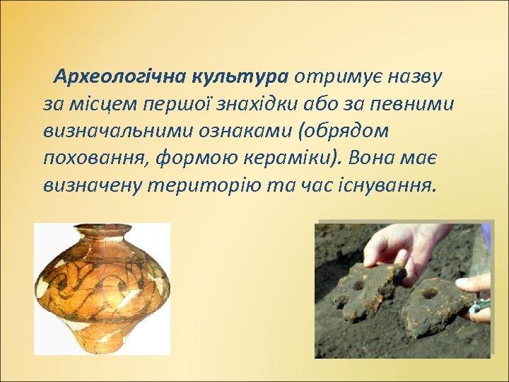 Археологічна культура отримує назву за місцем першої знахідки або за певними визначальними ознаками (обрядом