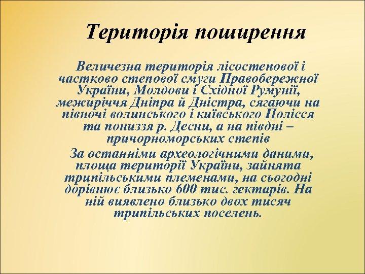 Територія поширення Величезна територія лісостепової і частково степової смуги Правобережної України, Молдови і Східної
