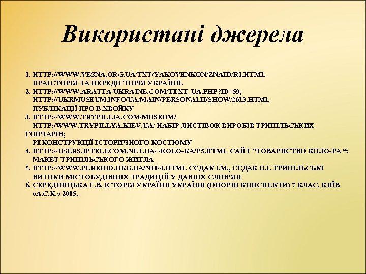 Використані джерела 1. HTTP: //WWW. VESNA. ORG. UA/TXT/YAKOVENKON/ZNAID/R 1. HTML ПРАІСТОРІЯ ТА ПЕРЕДІСТОРІЯ УКРАЇНИ.