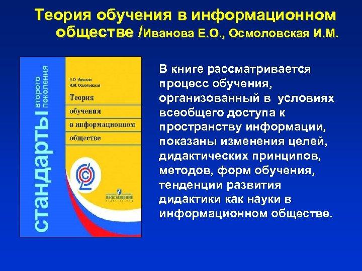 Теория обучения в информационном обществе /Иванова Е. О. , Осмоловская И. М. В книге