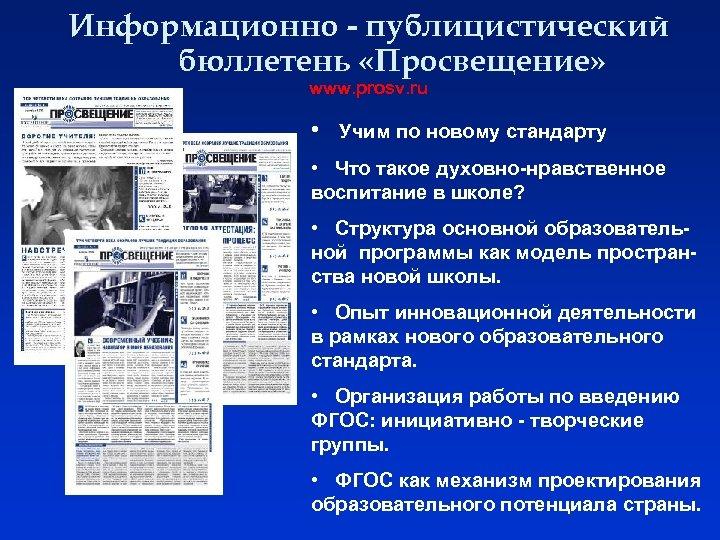 Информационно - публицистический бюллетень «Просвещение» www. prosv. ru • Учим по новому стандарту •
