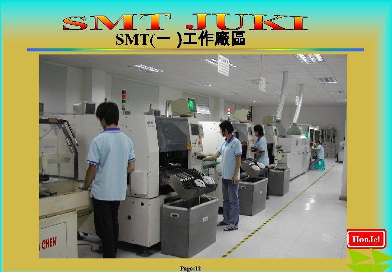 SMT(一) 作廠區 Hon. Jei Page: 12