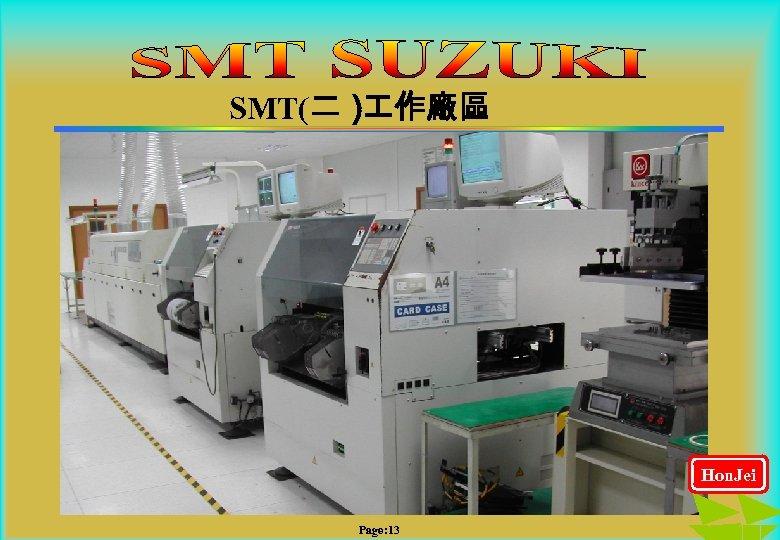 SMT(二) 作廠區 Hon. Jei Page: 13