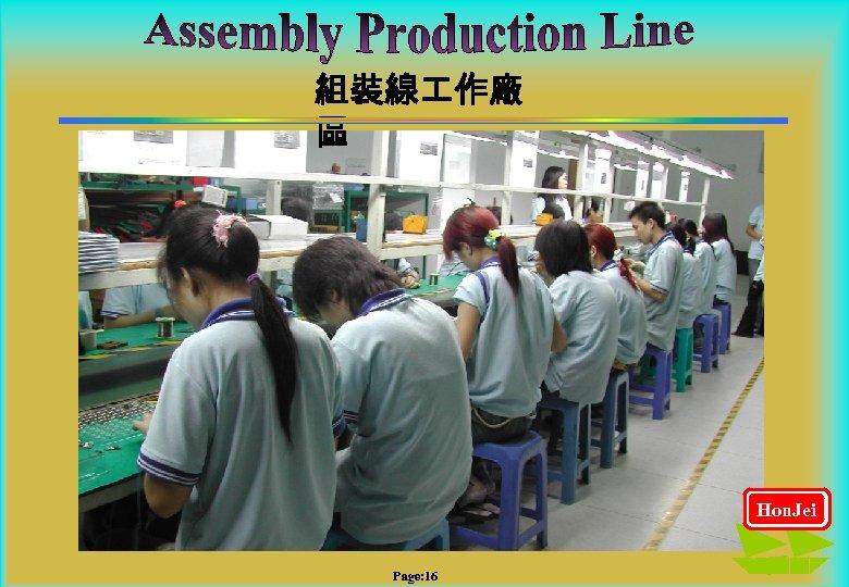 組裝線 作廠 區 Hon. Jei Page: 16