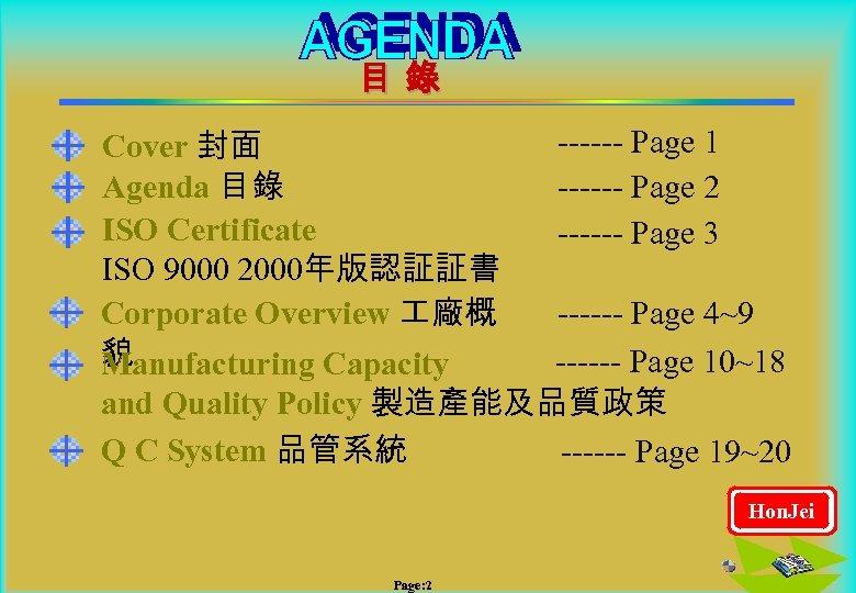 目錄 Cover 封面 Agenda 目錄 ISO Certificate ISO 9000 2000年版認証証書 Corporate Overview 廠概 貌