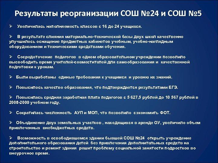 Результаты реорганизации СОШ № 24 и СОШ № 5 Ø Увеличилась наполняемость классов с