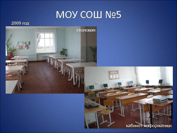 2009 год МОУ СОШ № 5 столовая кабинет информатики