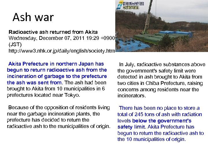 Ash war Radioactive ash returned from Akita Wednesday, December 07, 2011 19: 29 +0900