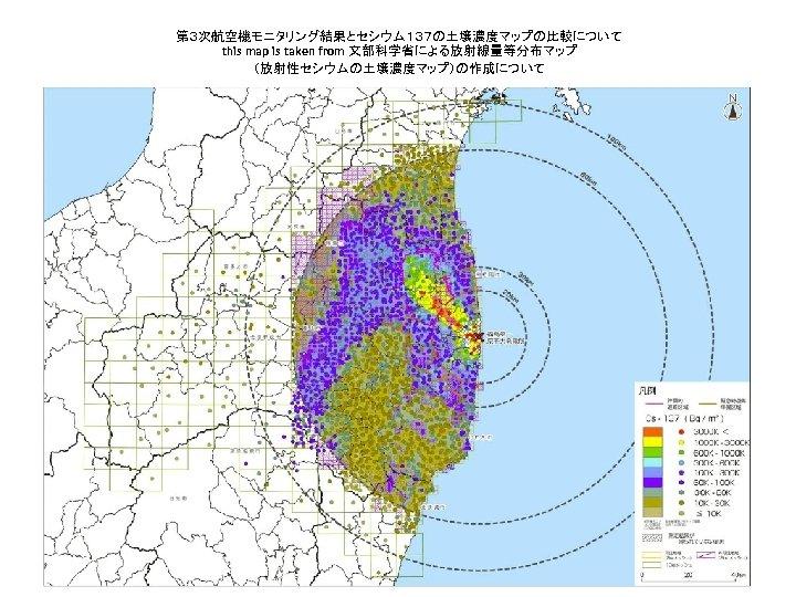 第3次航空機モニタリング結果とセシウム137の土壌濃度マップの比較について this map is taken from 文部科学省による放射線量等分布マップ (放射性セシウムの土壌濃度マップ)の作成について