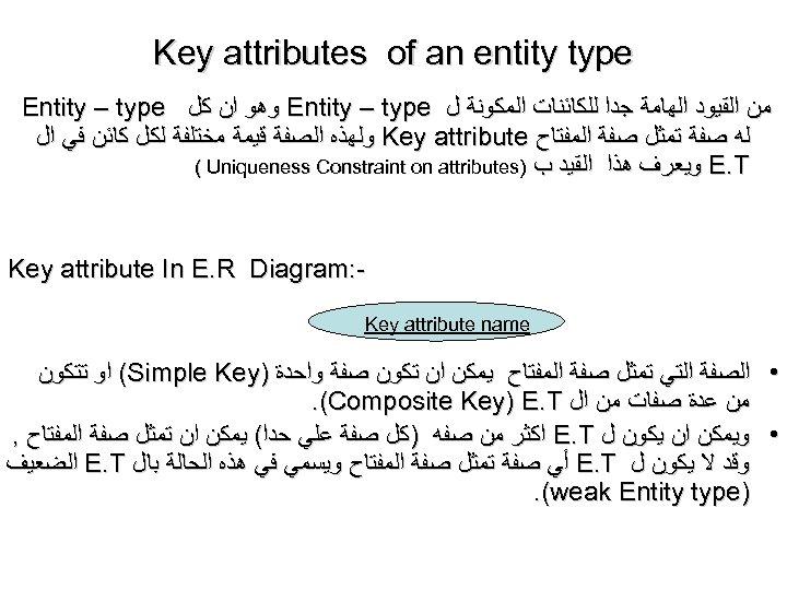 Key attributes of an entity type ﻣﻦ ﺍﻟﻘﻴﻮﺩ ﺍﻟﻬﺎﻣﺔ ﺟﺪﺍ ﻟﻠﻜﺎﺋﻨﺎﺕ ﺍﻟﻤﻜﻮﻧﺔ ﻝ