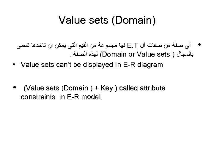 Value sets (Domain) ﻟﻬﺎ ﻣﺠﻤﻮﻋﺔ ﻣﻦ ﺍﻟﻘﻴﻢ ﺍﻟﺘﻲ ﻳﻤﻜﻦ ﺍﻥ ﺗﺎﺧﺬﻫﺎ ﺗﺴﻤﻰ E. T
