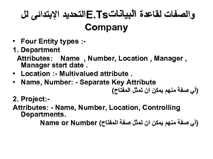 ﺍﻟﺘﺤﺪﻳﺪ ﺍﻹﺑﺘﺪﺍﺋﻰ ﻟﻞ E. Ts ﻭﺍﻟﺼﻔﺎﺕ ﻟﻘﺎﻋﺪﺓ ﺍﻟﺒﻴﺎﻧﺎﺕ Company • Four Entity types
