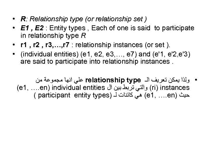 • R: Relationship type (or relationship set ) • E 1 , E