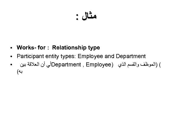 : ﻣﺜﺎﻝ ● ● ● Works- for : Relationship type Participant entity types: Employee