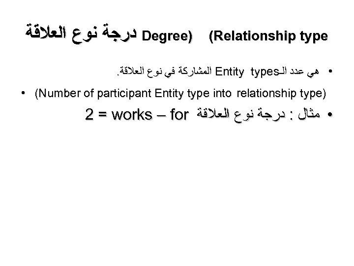 ﺩﺭﺟﺔ ﻧﻮﻉ ﺍﻟﻌﻼﻗﺔ Degree) (Relationship type . ﺍﻟﻤﺸﺎﺭﻛﺔ ﻓﻲ ﻧﻮﻉ ﺍﻟﻌﻼﻗﺔ Entity types