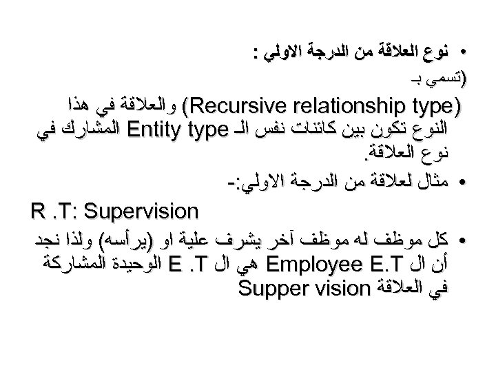 • ﻧﻮﻉ ﺍﻟﻌﻼﻗﺔ ﻣﻦ ﺍﻟﺪﺭﺟﺔ ﺍﻻﻭﻟﻲ : )ﺗﺴﻤﻲ ﺑـ ) (Recursive relationship type