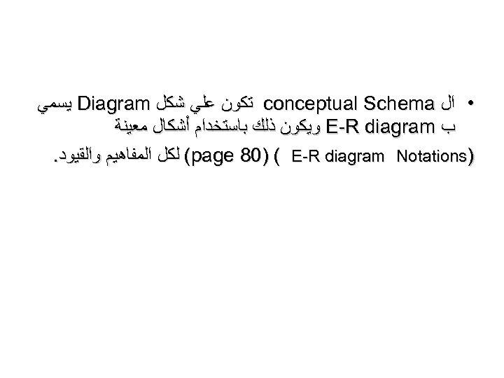 • ﺍﻝ conceptual Schema ﺗﻜﻮﻥ ﻋﻠﻲ ﺷﻜﻞ Diagram ﻳﺴﻤﻲ ﺏ E-R diagram ﻭﻳﻜﻮﻥ
