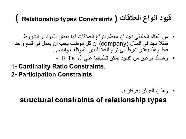 ﻗﻴﻮﺩ ﺍﻧﻮﺍﻉ ﺍﻟﻌﻼﻗﺎﺕ ) ( Relationship types Constraints • ﻣﻦ ﺍﻟﻌﺎﻟﻢ ﺍﻟﺤﻘﻴﻘﻲ ﻧﺠﺪ