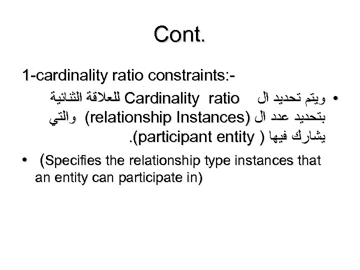 Cont. 1 -cardinality ratio constraints: ﻟﻠﻌﻼﻗﺔ ﺍﻟﺜﻨﺎﺋﻴﺔ Cardinality ratio • ﻭﻳﺘﻢ ﺗﺤﺪﻳﺪ ﺍﻝ (