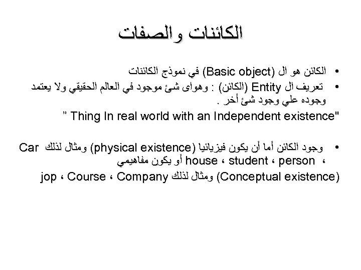 ﺍﻟﻜﺎﺋﻨﺎﺕ ﻭﺍﻟﺼﻔﺎﺕ • ﺍﻟﻜﺎﺋﻦ ﻫﻮ ﺍﻝ ) (Basic object ﻓﻲ ﻧﻤﻮﺫﺝ ﺍﻟﻜﺎﺋﻨﺎﺕ •
