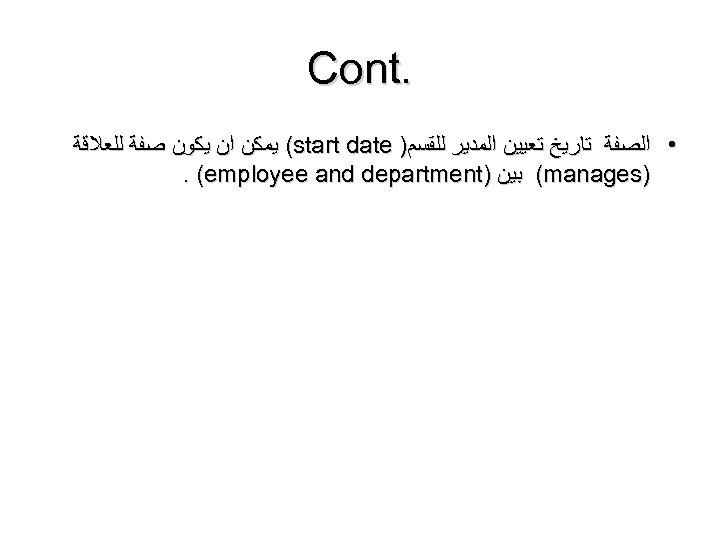 . Cont • ﺍﻟﺼﻔﺔ ﺗﺎﺭﻳﺦ ﺗﻌﻴﻴﻦ ﺍﻟﻤﺪﻳﺮ ﻟﻠﻘﺴﻢ) (start date ﻳﻤﻜﻦ ﺍﻥ ﻳﻜﻮﻥ ﺻﻔﺔ