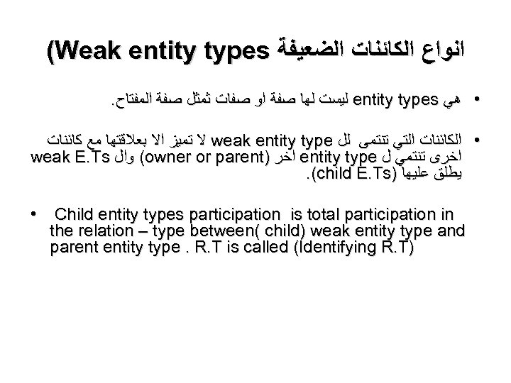 (Weak entity types ﺍﻧﻮﺍﻉ ﺍﻟﻜﺎﺋﻨﺎﺕ ﺍﻟﻀﻌﻴﻔﺔ . ﻟﻴﺴﺖ ﻟﻬﺎ ﺻﻔﺔ ﺍﻭ ﺻﻔﺎﺕ ﺛﻤﺜﻞ