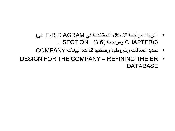 • ﺍﻟﺮﺟﺎﺀ ﻣﺮﺍﺟﻌﺔ ﺍﻻﺷﻜﺎﻝ ﺍﻟﻤﺴﺘﺨﺪﻣﺔ ﻓﻲ E-R DIAGRAM ﻓﻲ) 3( CHAPTER ﻭﻣﺮﺍﺟﻌﺔ )6.