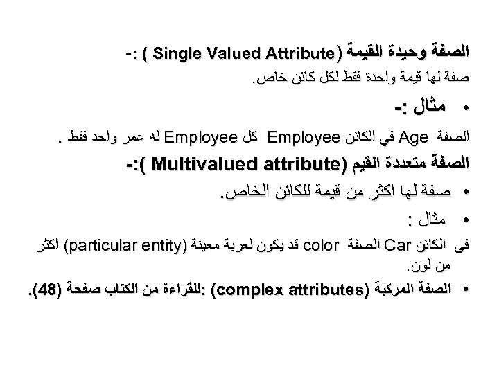 ﺍﻟﺼﻔﺔ ﻭﺣﻴﺪﺓ ﺍﻟﻘﻴﻤﺔ ) -: ( Single Valued Attribute ﺻﻔﺔ ﻟﻬﺎ ﻗﻴﻤﺔ ﻭﺍﺣﺪﺓ