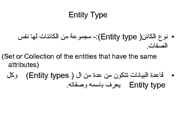 Entity Type (: - ﻣﺠﻤﻮﻋﺔ ﻣﻦ ﺍﻟﻜﺎﺋﻨﺎﺕ ﻟﻬﺎ ﻧﻔﺲ Entity type ) • ﻧﻮﻉ