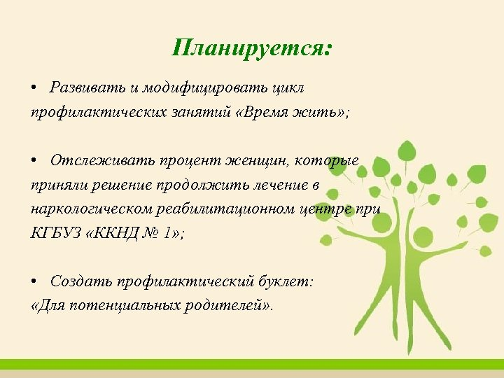Планируется: • Развивать и модифицировать цикл профилактических занятий «Время жить» ; • Отслеживать процент