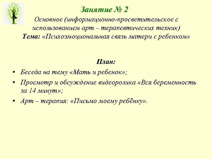 Занятие № 2 Основное (информационно-просветительское с использованием арт – терапевтических техник) Тема: «Психоэмоциональная связь