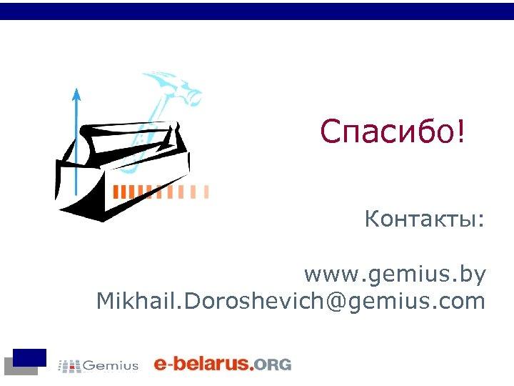 Спасибо! Контакты: www. gemius. by Mikhail. Doroshevich@gemius. com