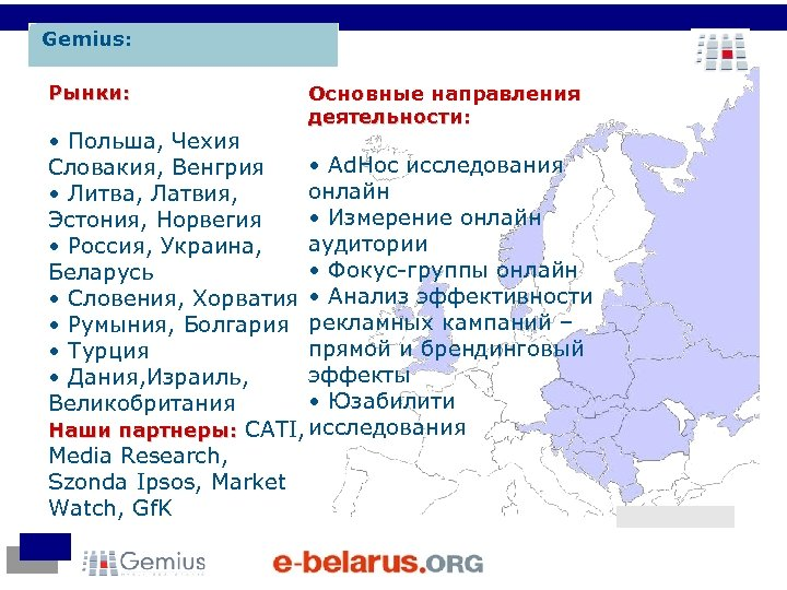 Gemius: Рынки: Основные направления деятельности: • Польша, Чехия • Ad. Hoc исследования Словакия, Венгрия