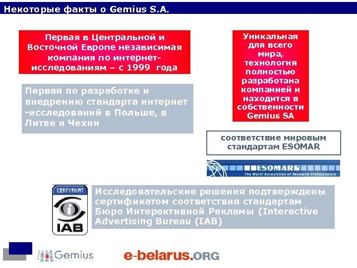 Некоторые факты о Gemius S. A. Первая в Центральной и Восточной Европе независимая компания
