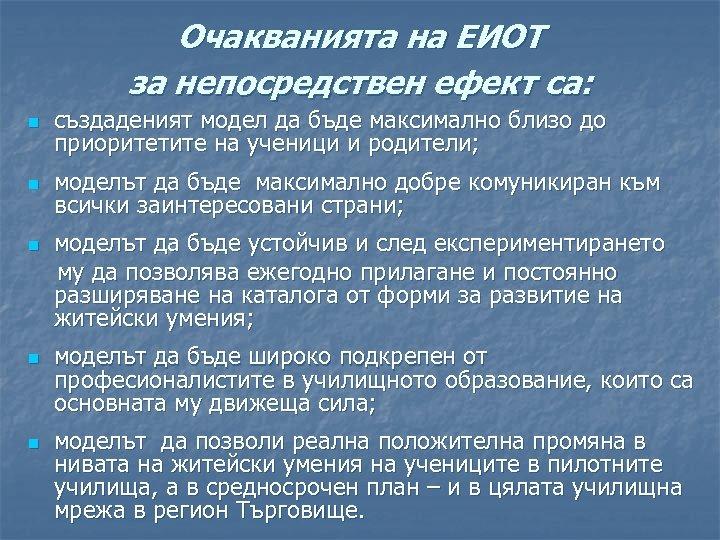 Очакванията на ЕИОТ за непосредствен ефект са: n създаденият модел да бъде максимално близо