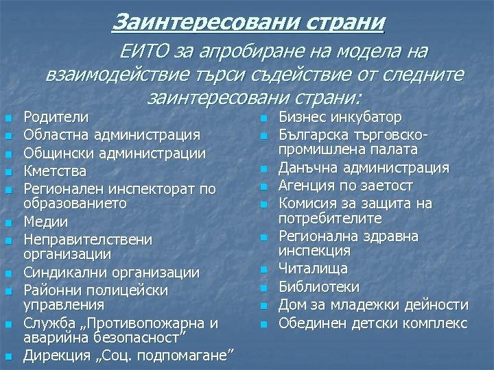 Заинтересовани страни ЕИТО за апробиране на модела на взаимодействие търси съдействие от следните заинтересовани