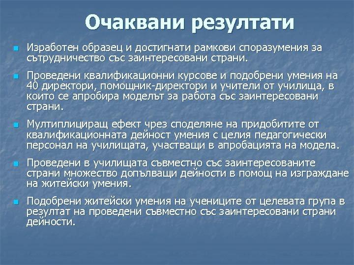 Очаквани резултати n n n Изработен образец и достигнати рамкови споразумения за сътрудничество със