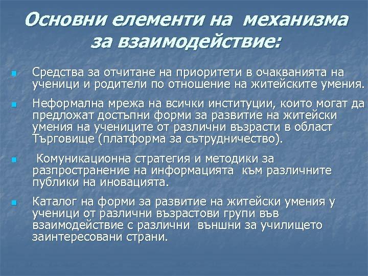 Основни елементи на механизма за взаимодействие: n n Средства за отчитане на приоритети в