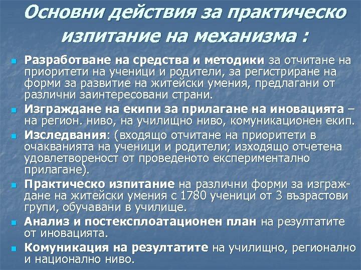 Основни действия за практическо изпитание на механизма : n n n Разработване на средства