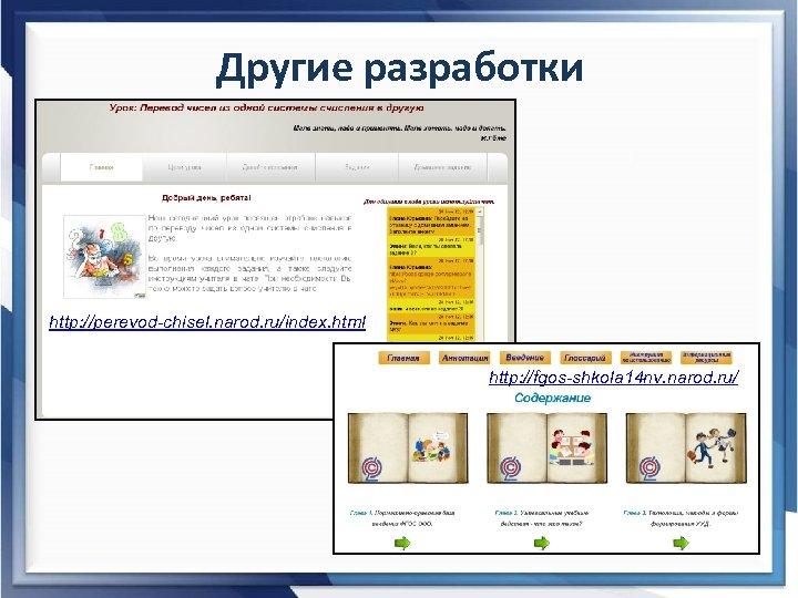 Другие разработки http: //perevod-chisel. narod. ru/index. html http: //fgos-shkola 14 nv. narod. ru/