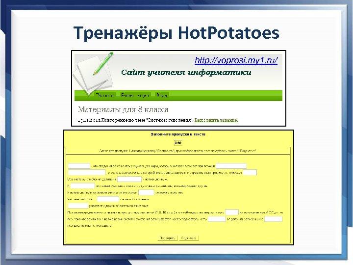 Тренажёры Hot. Potatoes http: //voprosi. my 1. ru/