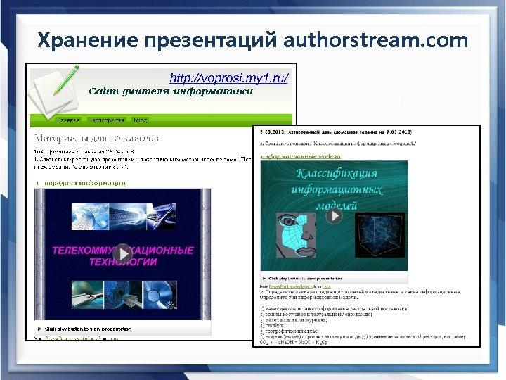 Хранение презентаций authorstream. com http: //voprosi. my 1. ru/