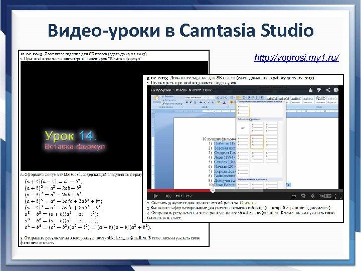 Видео-уроки в Camtasia Studio http: //voprosi. my 1. ru/