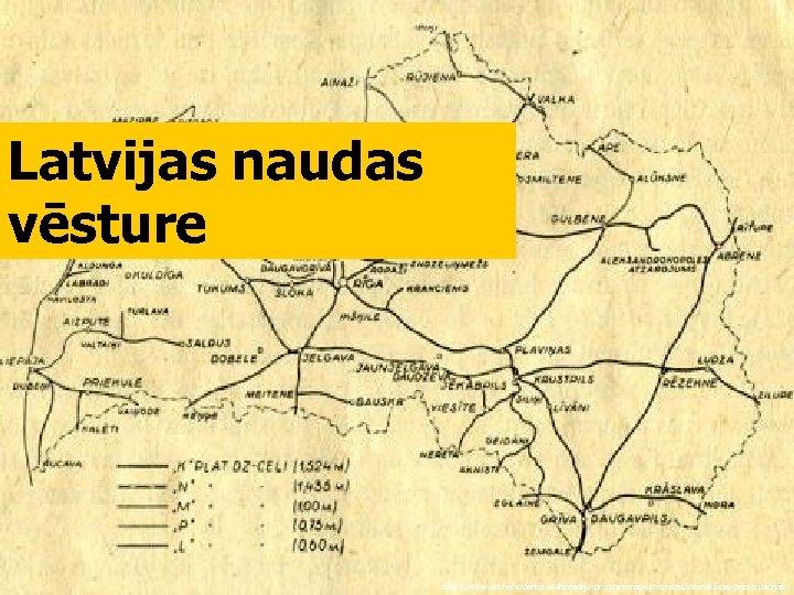 Latvijas naudas vēsture http: //www. dd. lv/lv/darbi/multimediju-programmas-un-speles/interaktivas-prezentacijas