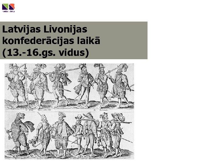 Latvijas Livonijas konfederācijas laikā (13. -16. gs. vidus)