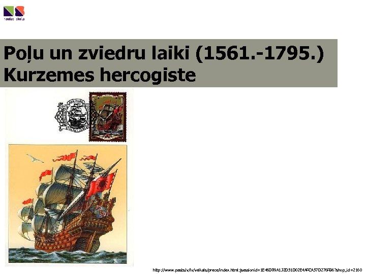 Poļu un zviedru laiki (1561. -1795. ) Kurzemes hercogiste http: //www. pasts. lv/lv/veikals/prece/index. html;