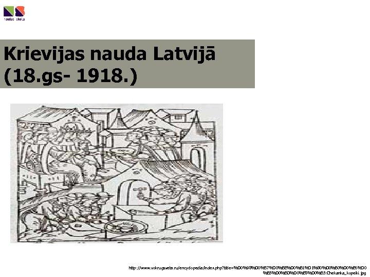 Krievijas nauda Latvijā (18. gs- 1918. ) http: //www. vokrugsveta. ru/encyclopedia/index. php? title=%D 0%98%D