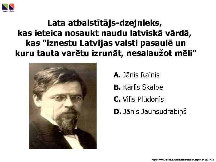 Lata atbalstītājs-dzejnieks, kas ieteica nosaukt naudu latviskā vārdā, kas